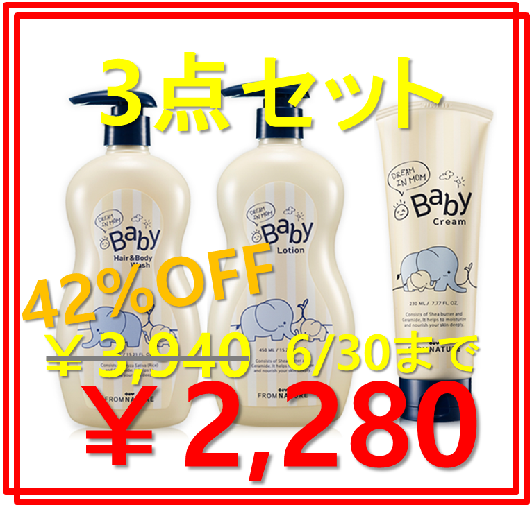 【42%OFF】ドリームインマムベビーセット