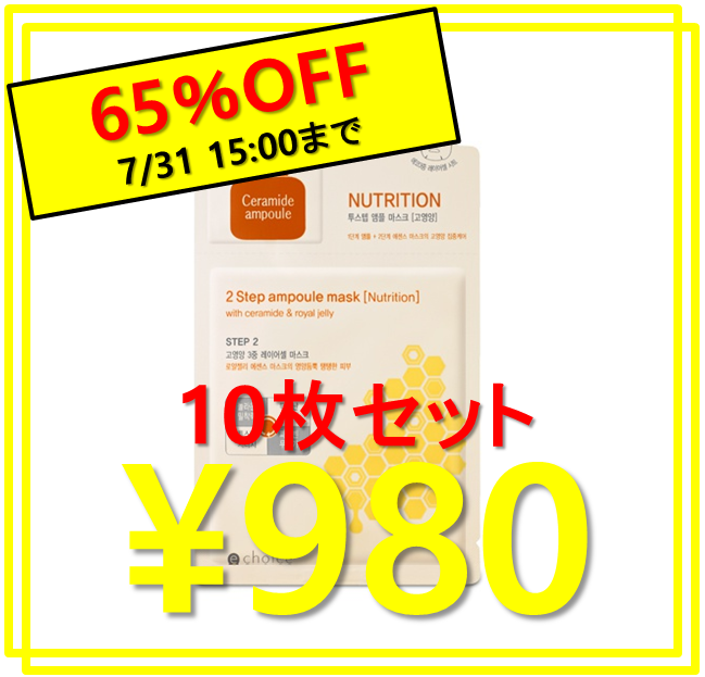【10枚】【65%OFF】【7/31まで】e-choice 2ステップ アンプルマスク [高栄養] 10枚セット