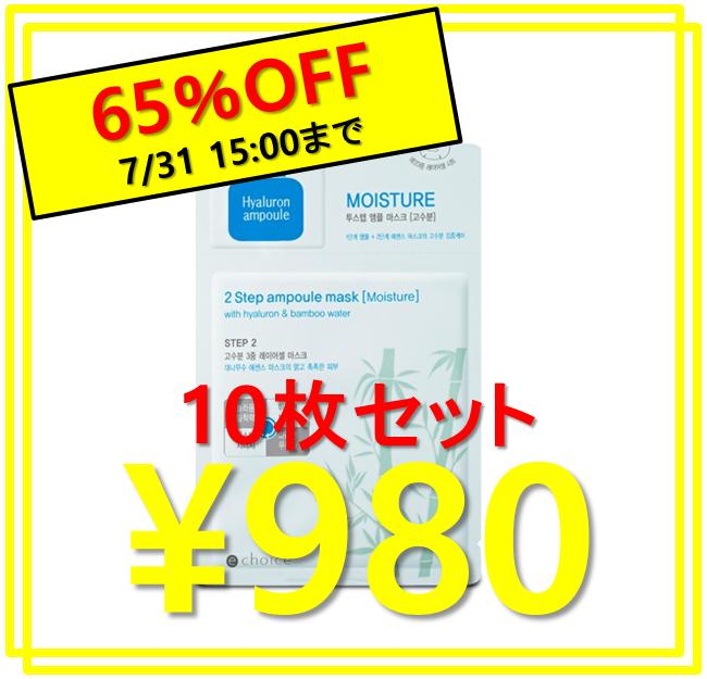 【10枚】【65%OFF】【7/31まで】e-choice 2ステップ アンプルマスク [モイスチャー] 10枚セット