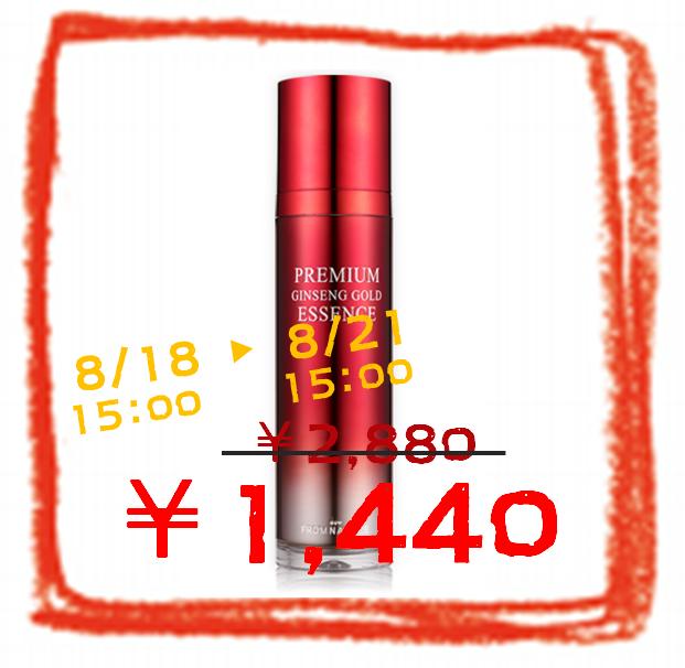 【50%SALE】プレミアム ジンセンゴールド  エッセンス130ml