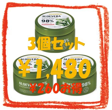 【3個SET】アロエベラ98%スージングジェル500g
