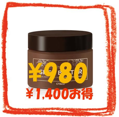 【59%OFF】O'shea 100%シングルプレス シアバター 50ml