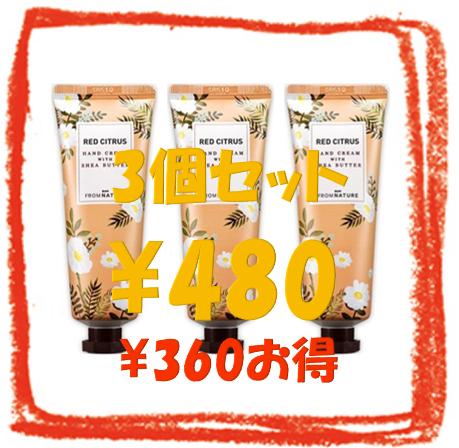 【3個SET】ハンドクリーム ウィズ シアバター(レッドシトラス)50ml
