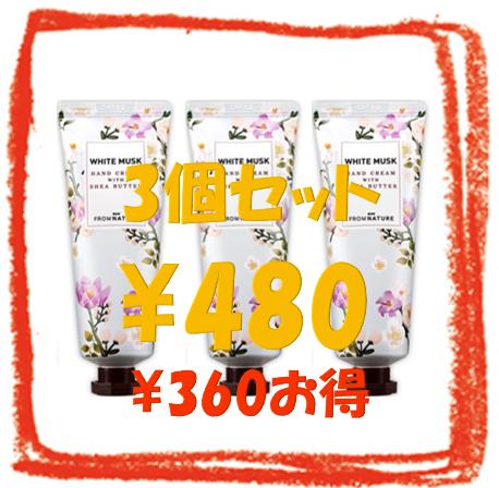 【3個SET】ハンドクリーム ウィズ シアバター(ホワイトムスク) 50ml