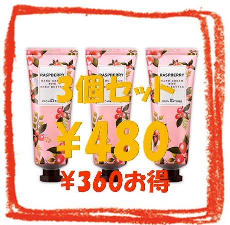【3個SET】ハンドクリーム ウィズ シアバター (ラズベリー) 50ml