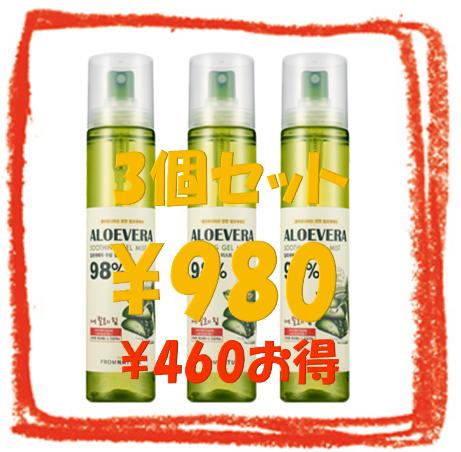 【3個SET】アロエベラ98%スージングジェルミスト 120ml