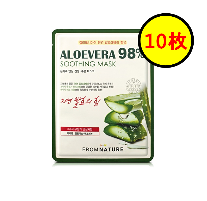 【10枚】アロエベラ98%スージングマスク 10枚
