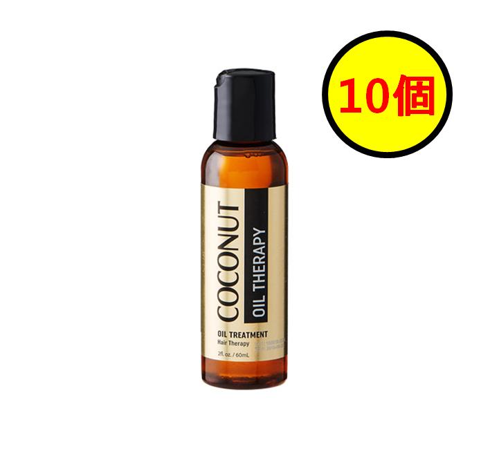 【10個】デロン オイルセラピー ココナッツ 60ml 10個セット