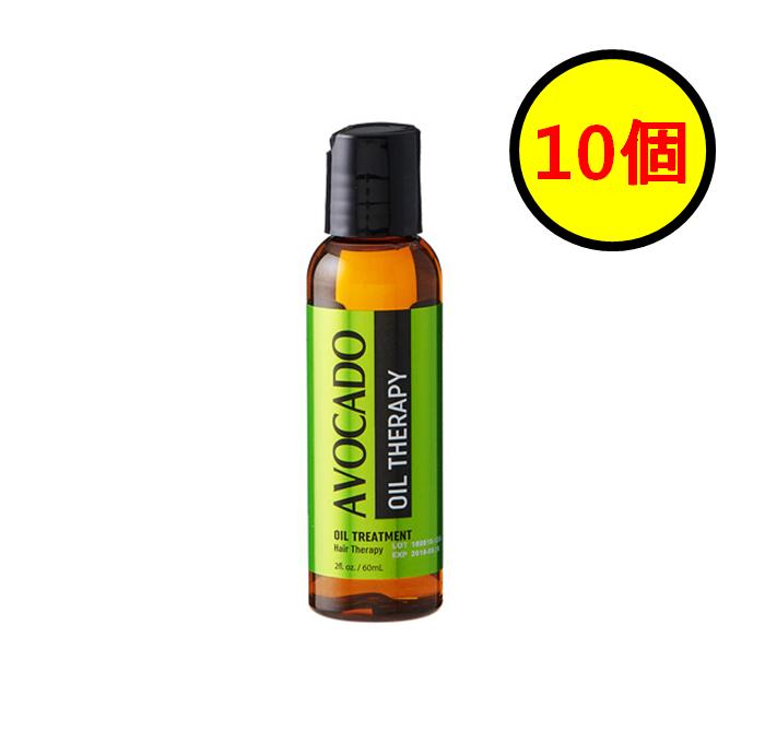 【10個】デロン オイルセラピー アボカド 60ml 10個セット