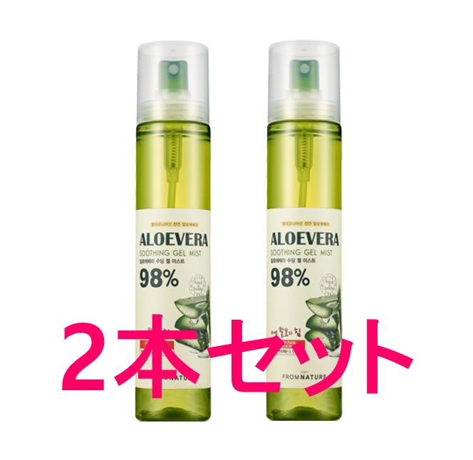 【2本SET】アロエベラ98%スージングジェルミスト 120ml 2本セット
